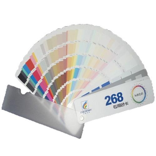 268专用色卡