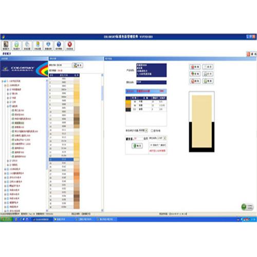 电脑调色配方软件